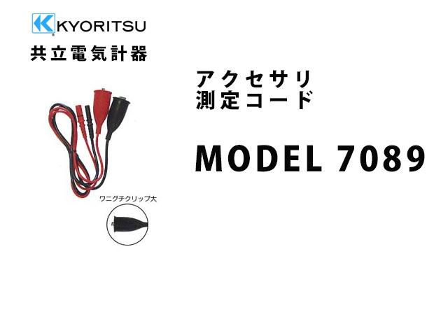 MODEL 7089  KYORITSU(共立電気計器) アクセサリ 測定コード