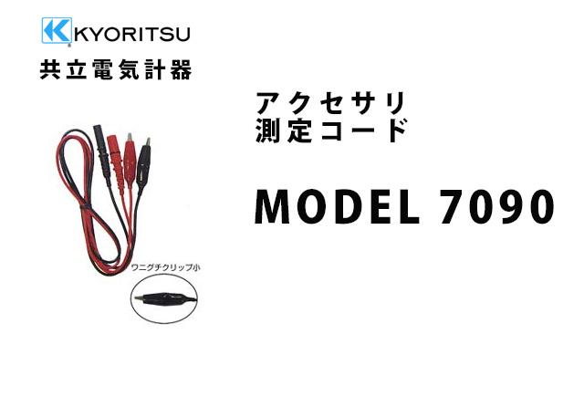 MODEL 7090  KYORITSU(共立電気計器) アクセサリ 測定コード