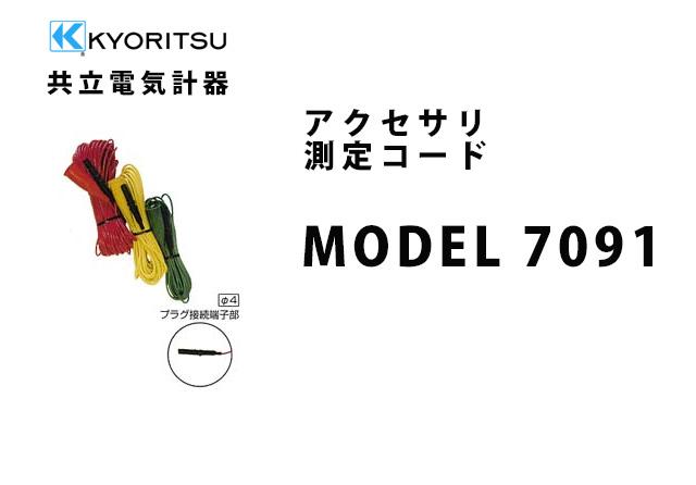 MODEL 7091  KYORITSU(共立電気計器) アクセサリ 測定コード