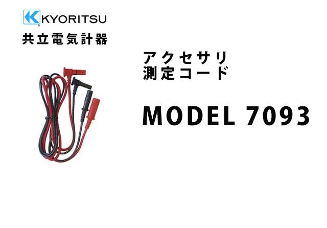 MODEL 7093  KYORITSU(共立電気計器) アクセサリ 測定コード