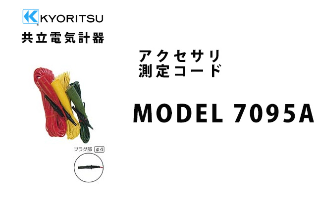 MODEL 7095A  KYORITSU(共立電気計器) アクセサリ 測定コード