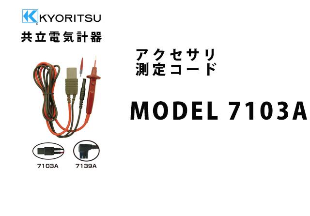 MODEL 7103A  KYORITSU(共立電気計器) アクセサリ 測定コード