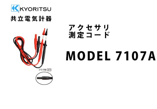 MODEL 7107A  KYORITSU(共立電気計器) アクセサリ 測定コード