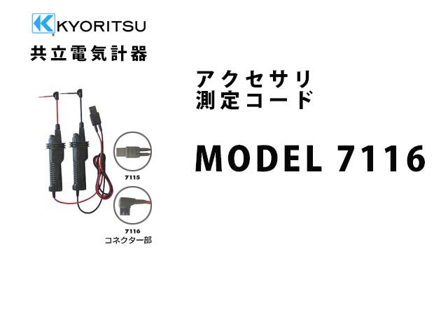MODEL 7116  KYORITSU(共立電気計器) アクセサリ 測定コード