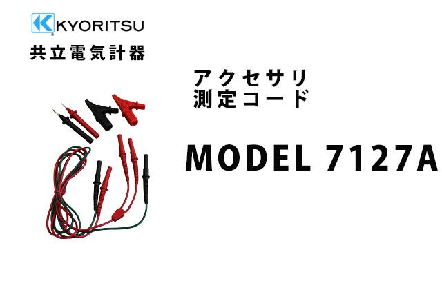 MODEL 7127A  KYORITSU�i�����d�C�v��j �A�N�Z�T�� ����R�[�h