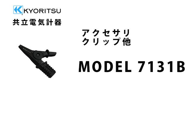MODEL 7131B  KYORITSU(共立電気計器) アクセサリ クリップ他