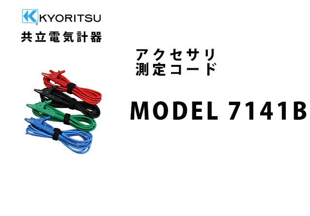 MODEL 7141B  KYORITSU(共立電気計器) アクセサリ 測定コード