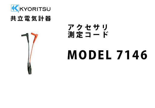 MODEL 7146  KYORITSU(共立電気計器) アクセサリ 測定コード