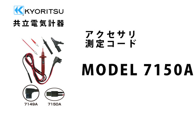 MODEL 7150A  KYORITSU(共立電気計器) アクセサリ 測定コード