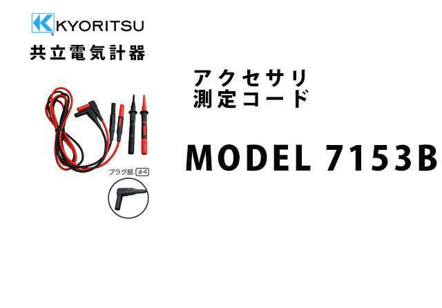 MODEL 7153B  KYORITSU(共立電気計器) アクセサリ 測定コード