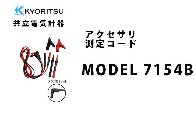 MODEL 7154B  KYORITSU(共立電気計器) アクセサリ 測定コード