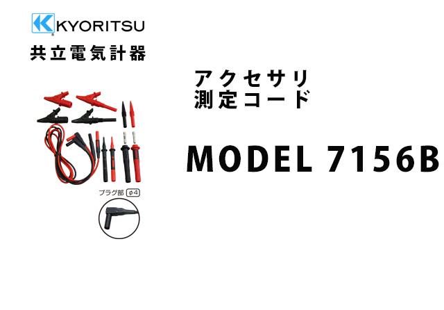 MODEL 7156B  KYORITSU(共立電気計器) アクセサリ 測定コード