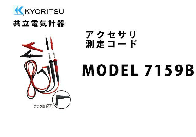 MODEL 7159B  KYORITSU(共立電気計器) アクセサリ 測定コード