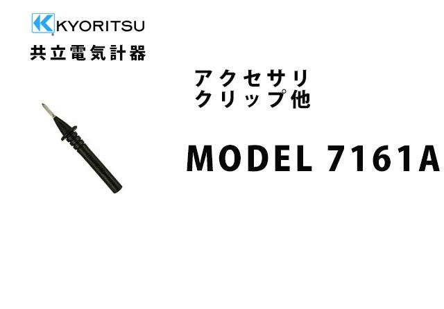 MODEL 7161A  KYORITSU(共立電気計器) アクセサリ クリップ他