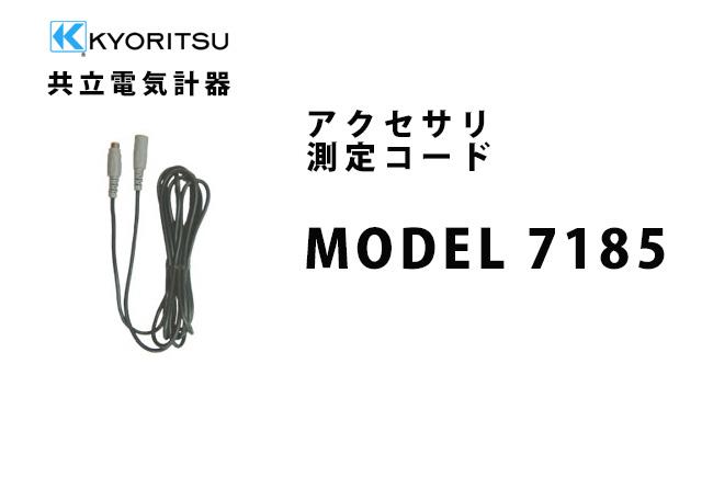 MODEL 7185  KYORITSU(共立電気計器) アクセサリ 測定コード