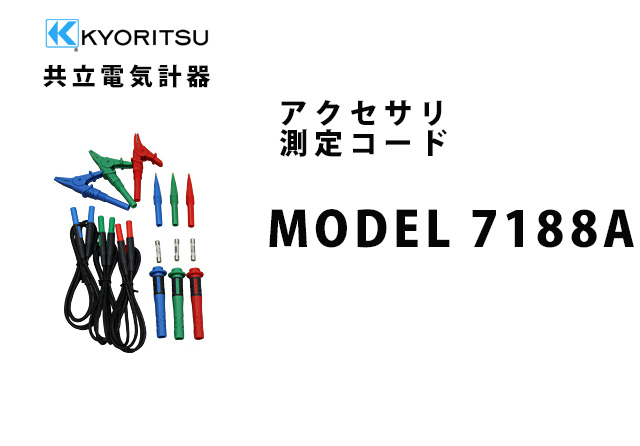 MODEL 7188A  KYORITSU(共立電気計器) アクセサリ 測定コード
