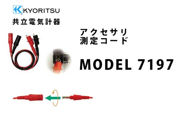 MODEL 7197  KYORITSU(共立電気計器) アクセサリ 測定コード