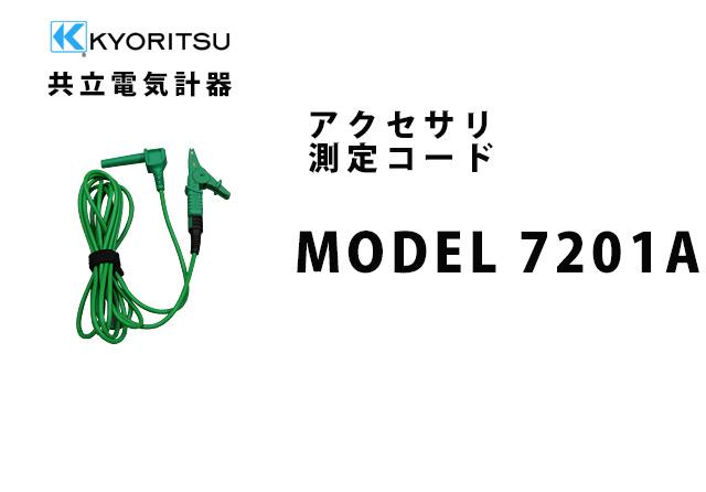 MODEL 7201A  KYORITSU(共立電気計器) アクセサリ 測定コード