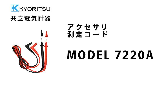 MODEL 7220A  KYORITSU(共立電気計器) アクセサリ 測定コード