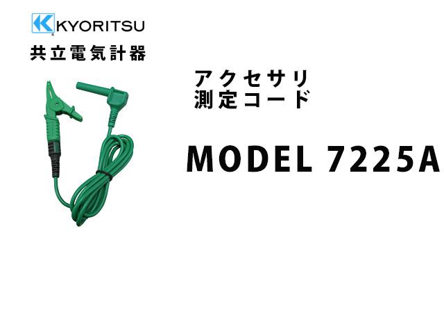 MODEL 7225A  KYORITSU(共立電気計器) アクセサリ 測定コード
