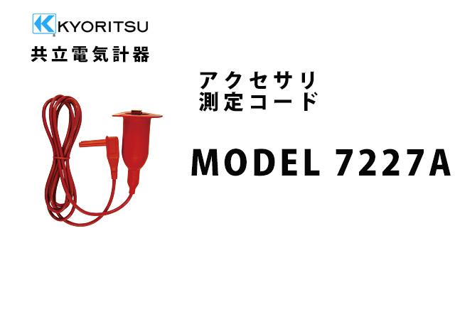 MODEL 7227A  KYORITSU(共立電気計器) アクセサリ 測定コード