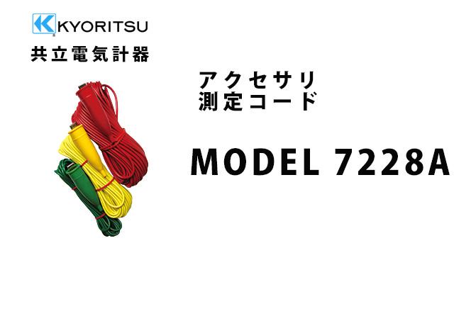 MODEL 7228A  KYORITSU(共立電気計器) アクセサリ 測定コード