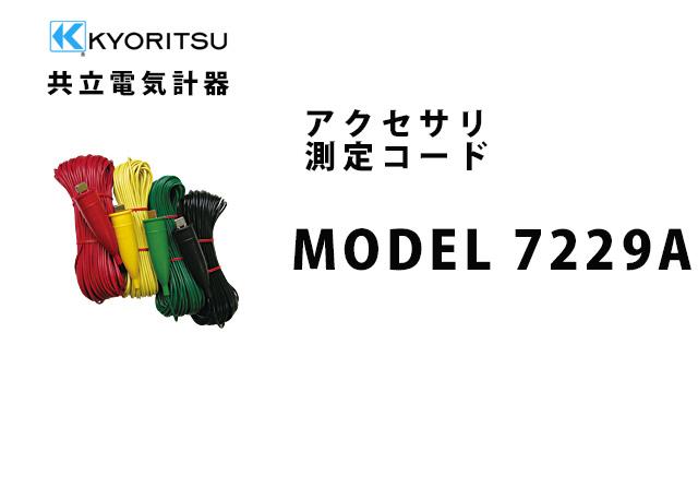 MODEL 7229A  KYORITSU(共立電気計器) アクセサリ 測定コード