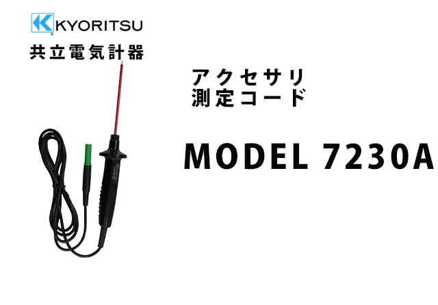 MODEL 7230A  KYORITSU(共立電気計器) アクセサリ 測定コード