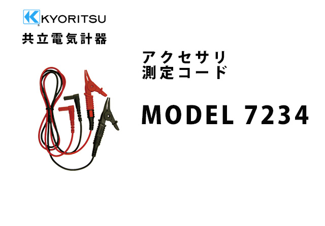 MODEL 7234  KYORITSU�i�����d�C�v��j �A�N�Z�T�� ����R�[�h