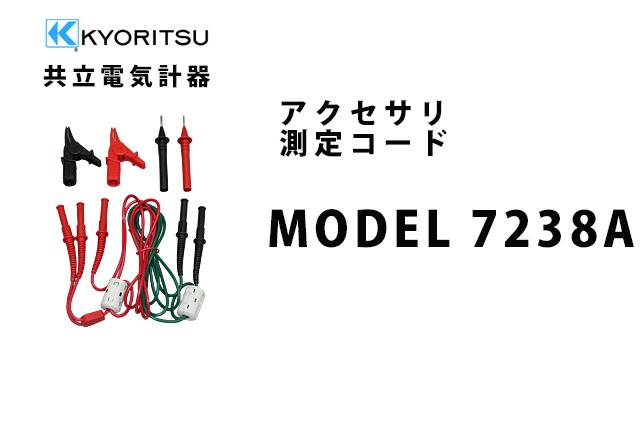 MODEL 7238A  KYORITSU(共立電気計器) アクセサリ 測定コード