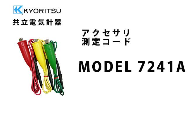 MODEL 7241A  KYORITSU�i�����d�C�v��j �A�N�Z�T�� ����R�[�h
