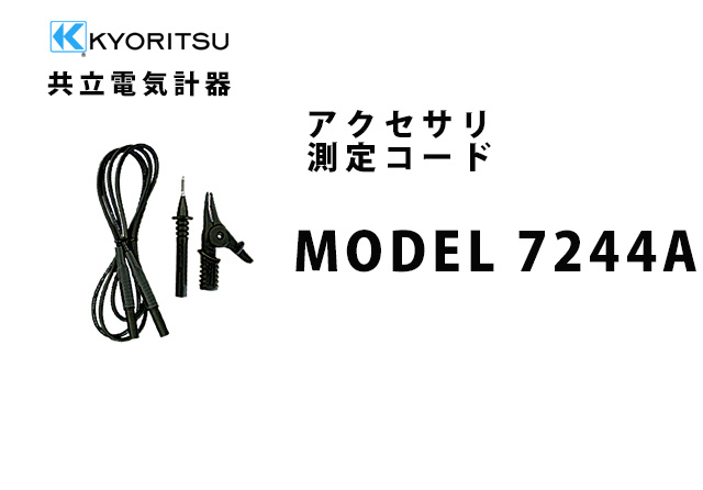 MODEL 7244A  KYORITSU(共立電気計器) アクセサリ 測定コード