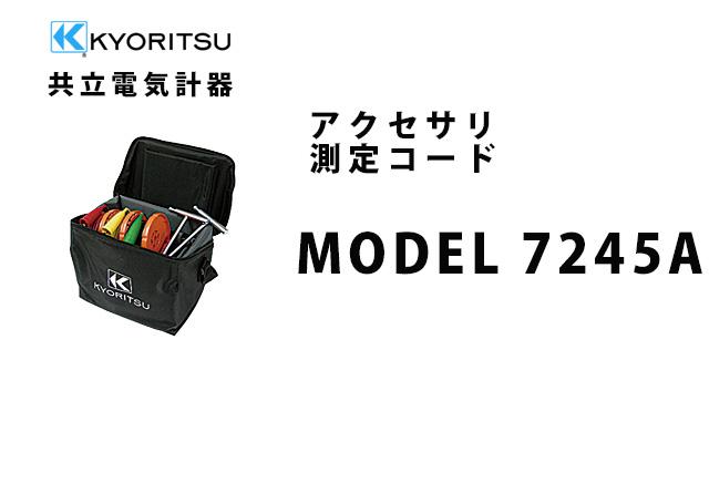 MODEL 7245A  KYORITSU(共立電気計器) アクセサリ 測定コード
