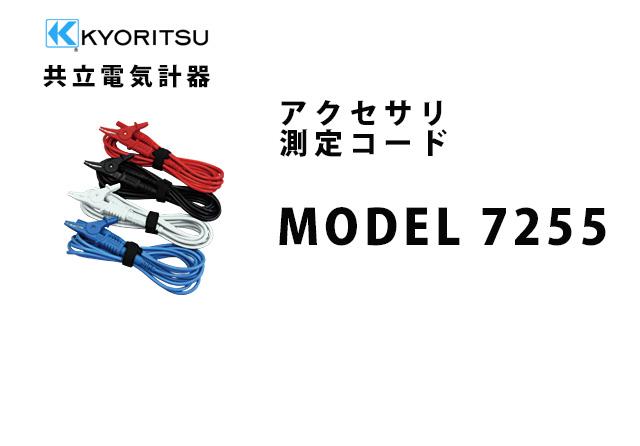MODEL 7255  KYORITSU(共立電気計器) アクセサリ 測定コード