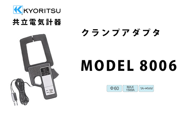 MODEL 8006  KYORITSU(共立電気計器)  クランプアダプタ (携帯用ケース付)