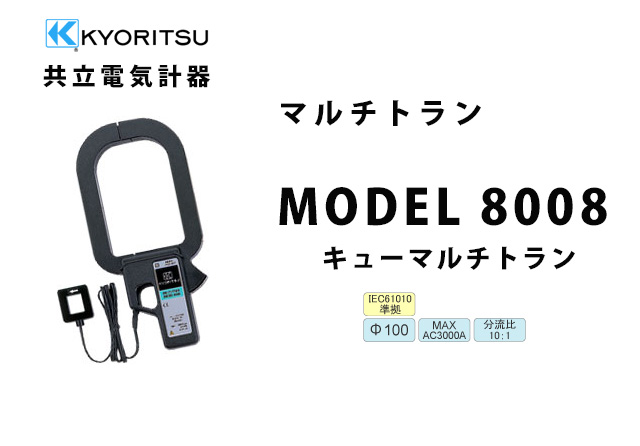 MODEL 8008  KYORITSU(共立電気計器) キューマルチトラン  (携帯用ケース付)