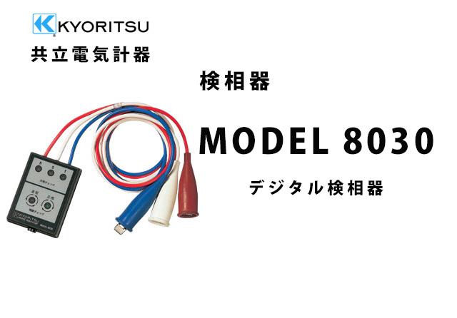 MODEL 8030  KYORITSU(共立電気計器)  デジタル検相器 (携帯用ケース付)