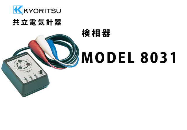 MODEL 8031  KYORITSU(共立電気計器)  検相器 (携帯用ケース付)