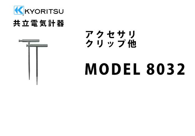 MODEL 8032  KYORITSU(共立電気計器) アクセサリ クリップ他