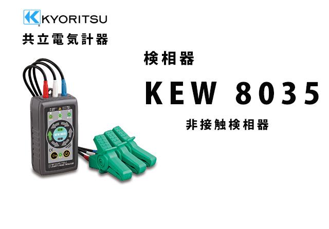 KEW 8035  KYORITSU(共立電気計器)  非接触検相器