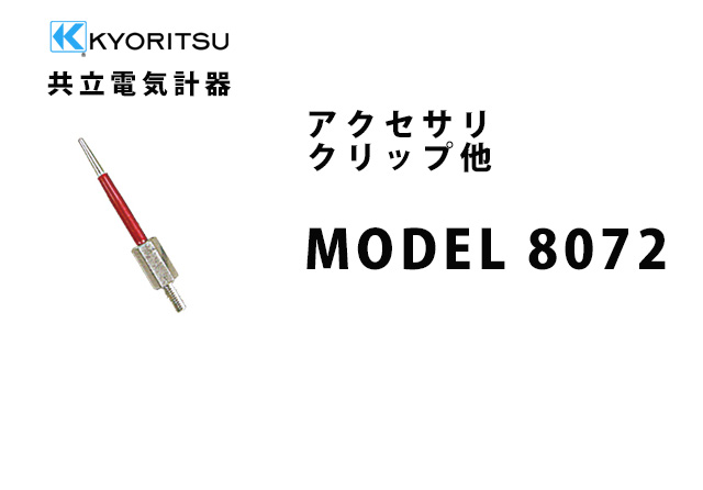 MODEL 8072  KYORITSU(共立電気計器) アクセサリ クリップ他
