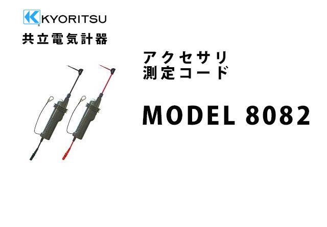 MODEL 8082  KYORITSU(共立電気計器) アクセサリ 測定コード