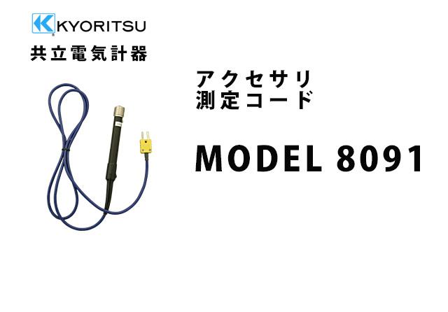 MODEL 8091  KYORITSU(共立電気計器) アクセサリ 測定コード
