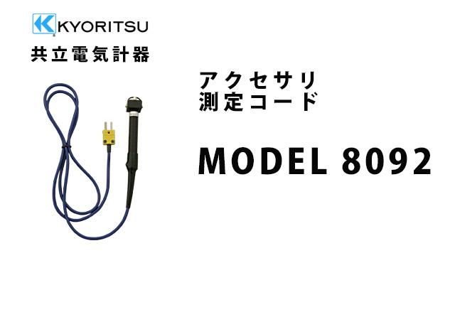 MODEL 8092  KYORITSU(共立電気計器) アクセサリ 測定コード