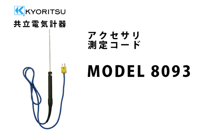 MODEL 8093  KYORITSU(共立電気計器) アクセサリ 測定コード
