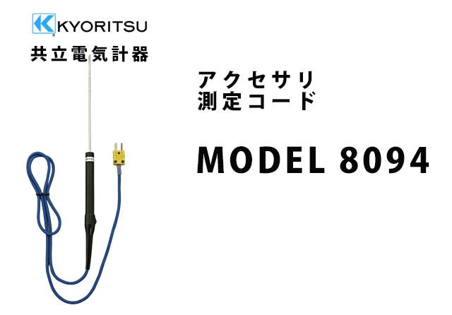MODEL 8094  KYORITSU(共立電気計器) アクセサリ 測定コード