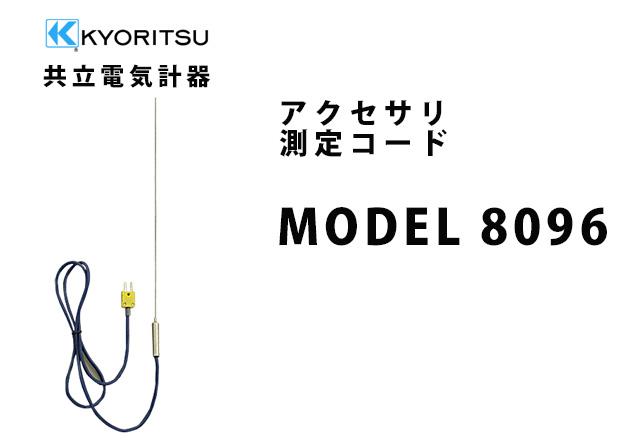 MODEL 8096  KYORITSU(共立電気計器) アクセサリ 測定コード