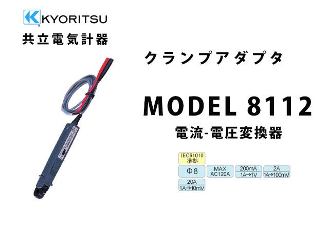 MODEL 8112  KYORITSU�i�����d�C�v��j  �N�����v�A�_�v�^�d��-�d���ϊ��� �i�g�їp�P�[�X�t�j