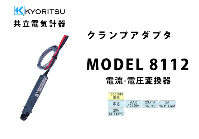 MODEL 8112  KYORITSU(共立電気計器)  クランプアダプタ電流-電圧変換器 (携帯用ケース付)