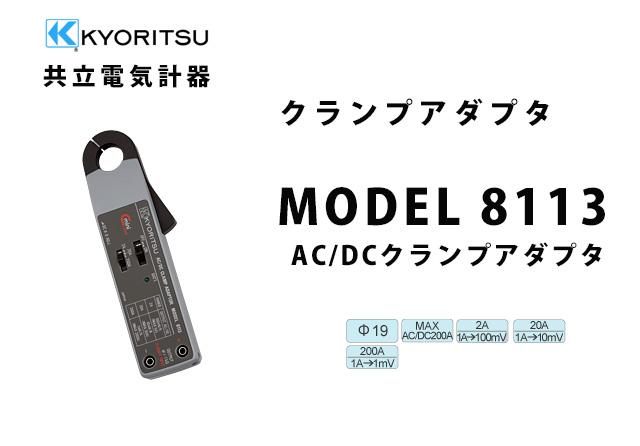MODEL 8113  KYORITSU(共立電気計器)  AC/DCクランプアダプタ (携帯用ケース付)